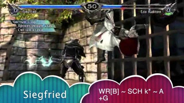 Siegfried WTF!