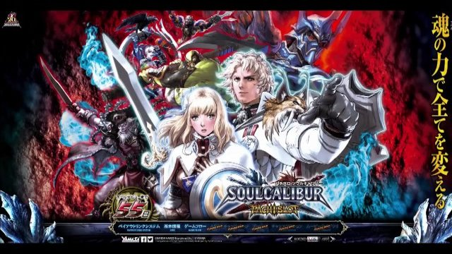 SoulCalibur Pachislot OST: Midnight Mystique