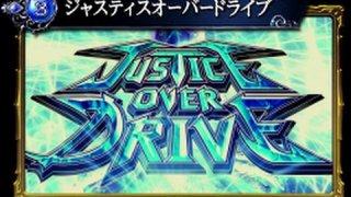 SoulCalibur Pachislot: Justice Overdrive