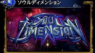 SoulCalibur Pachislot: Soul Dimension