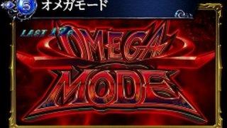 SoulCalibur Pachislot: Omega Mode