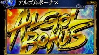 SoulCalibur Pachislot: Algol Bonus